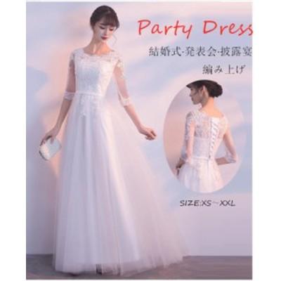 パーディードレス 袖付き ウエディングドレス aラインワンピ レース キャバドレス ミモレ丈ドレス 20代30代40代 大きいサイズ 顔合わせ