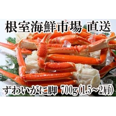<12月6日決済分まで年内配送> 根室海鮮市場<直送>ボイルずわいがに脚約700g(1.5~2肩) A-28145