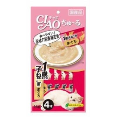 チャオちゅ~る1歳子ねこ用まぐろ 56g 賞味期限2020.09.30