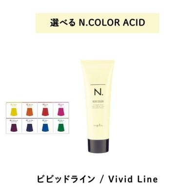【 アシッド 選べる 1剤 】 ナプラ napla エヌドット N. カラー ACID Vivid Line ビビットライン