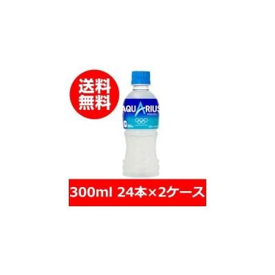 【2ケースセット】アクエリアス 300ml PET 24本×2ケース スポーツドリンク AQUARIUS 送料無料
