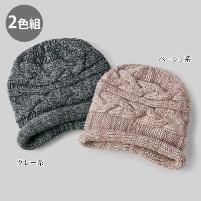 帽子 レディース / ウールニット帽子 2色セット / 40代 50代 60代 70代 ミセスファッション シニアファッション