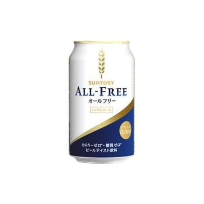 送料無料 サントリー ALL-FREE オールフリー 350ml×24缶 1ケース ノンアルコール