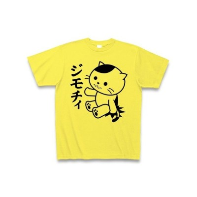 痔持ちのねこ Tシャツ(イエロー)
