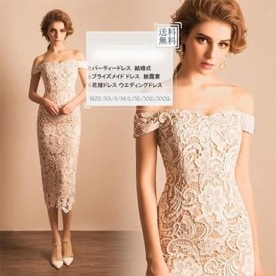 ウェディングドレスパーティードレスイブニングドレスお揃いドレススレンダーステージ衣装披露宴結婚式卒業会