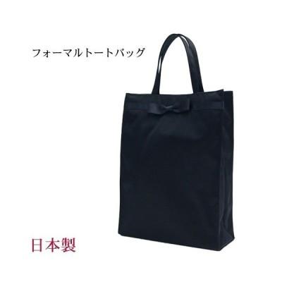 日本製 岩佐フォーマルトートバッグ フォーマルバッグ サブバッグ 紺 ネイビー 冠婚葬祭 慶弔 弔事 葬儀 葬式 トートバッグ 手提げ袋