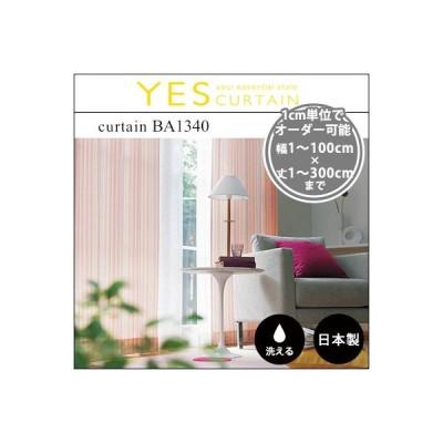 カーテン オーダーカーテン YESカーテン BA1340(約)幅1〜100×丈〜300cm[片開き] ウォッシャブル 日本製 洗える 国産 タッセル フック おしゃれ アスワン