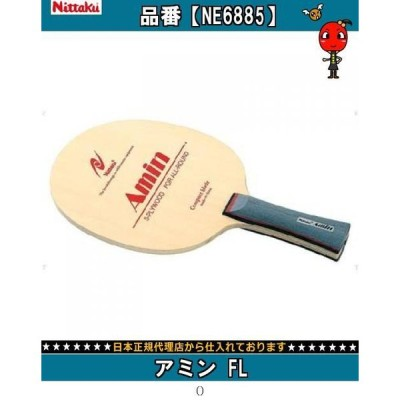 ニッタク Nittaku アミン FL NE6885 卓球ラケットシェークラケット