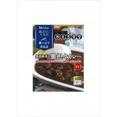 ハウス食品 選ばれし人気店 黒担々カレー 180g×10入