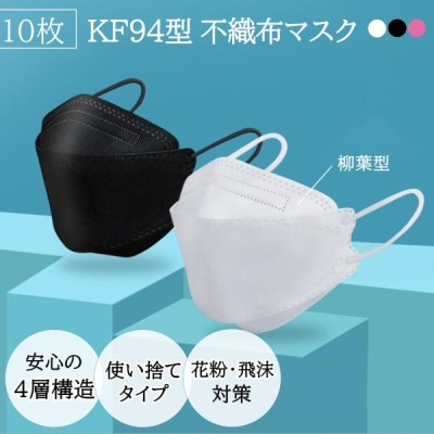 KF94マスク 10枚入 秋冬新作 不織布 韓国マスク 柳葉型 大きめ 小さめ 血色 3D 4層構造 使い捨て 流行 話題 メガネ曇りにくい