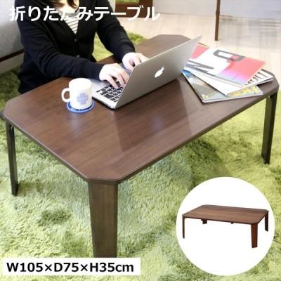 テーブル 折りたたみ テーブル コンパクト収納 幅105cm 奥行75cm 高さ35cm ブラウン