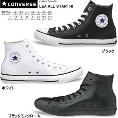 即納 コンバース オールスター レザー ハイカット CONVERSE LEA ALL STAR HI メンズ レディース ブラック 黒 ホワイト 白