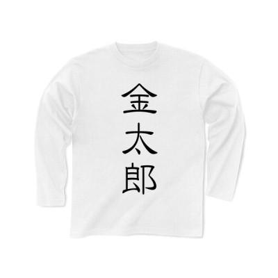 金太郎 長袖Tシャツ(ホワイト)