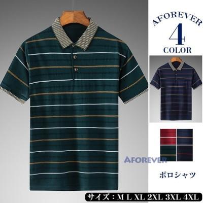 ポロシャツ 半袖 メンズ Poloシャツ 半袖ポロ ゴルフシャツ 接触冷感 ボーダー柄 通気性 40代 父の日 2021 プレゼント 50代