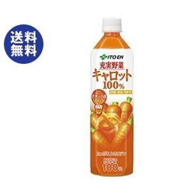 送料無料 伊藤園 充実野菜 キャロット100% 930gペットボトル×12本入