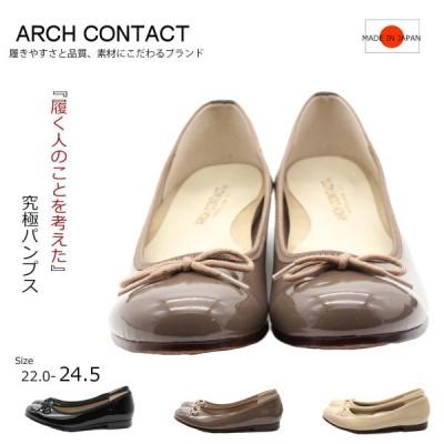 ARCH CONTCT アーチコンタクト コンフォートシューズ パンプス ローヒール 日本製 im39071-2