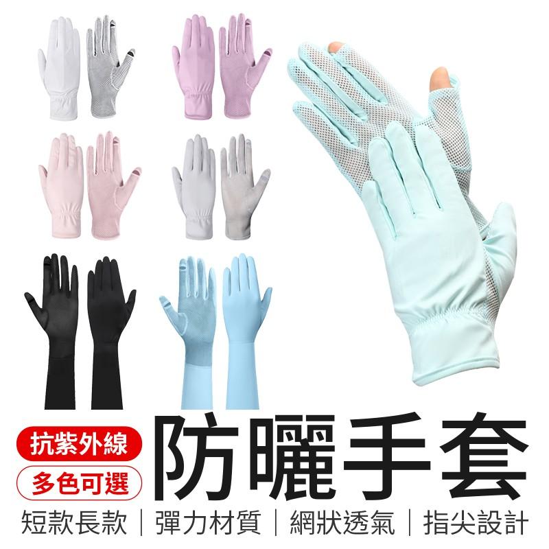 防曬手套 防紫外線 防曬 涼感手套 手袖套 透氣手套 透氣 夏季 薄手套 騎車手套 機車防曬手套 紫外線