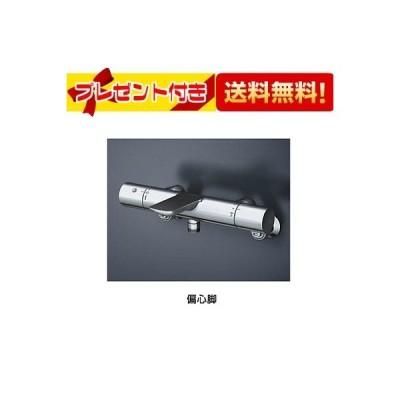 ★[TBV01404J]TOTO 壁付サーモスタット混合水栓(偏心脚) 水栓本体のみ
