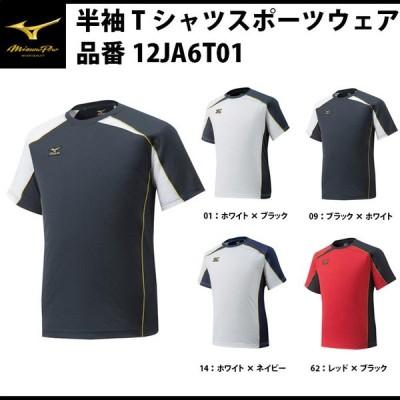 ミズノプロ 野球 半袖Tシャツ 12JA6T01 スポーツウェア mizuno