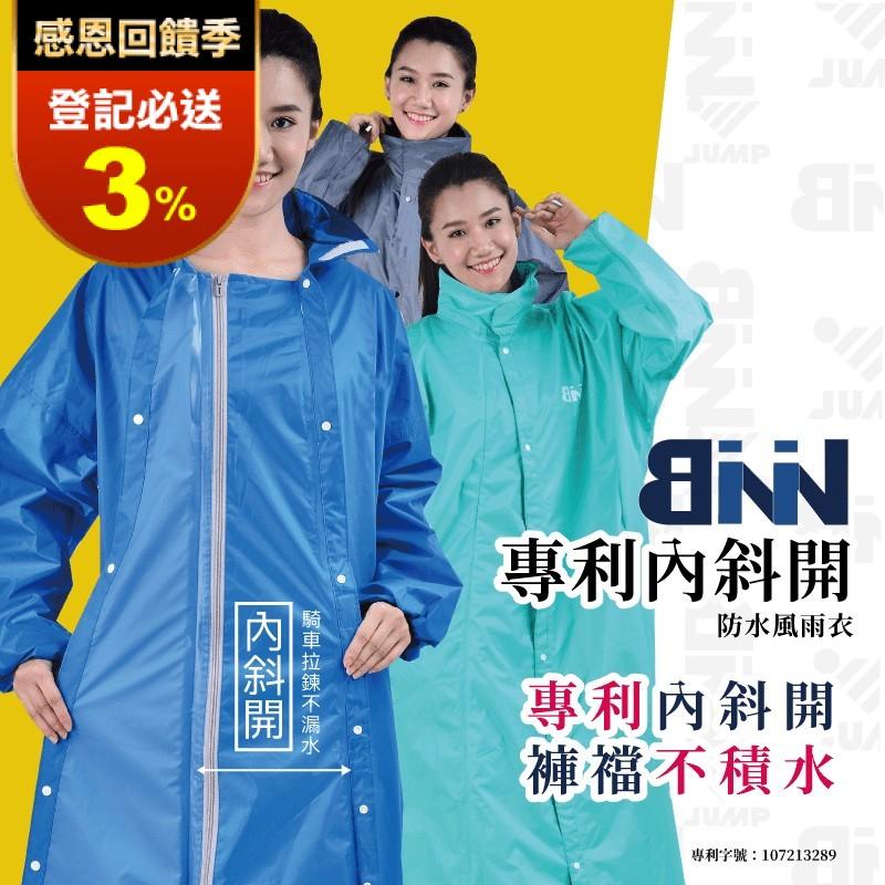 斌瀛BININ專利內斜拉風連身雨衣