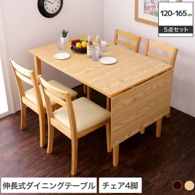 伸張式ダイニング5点セット バタフライダイニングテーブル テーブル L(幅120cm-幅165cm)+ダイニングチェア4脚 木製 食卓