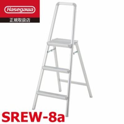 長谷川工業 上枠付踏台 SREW-8a 天板高さ:0.79m 最大使用質量:100kg