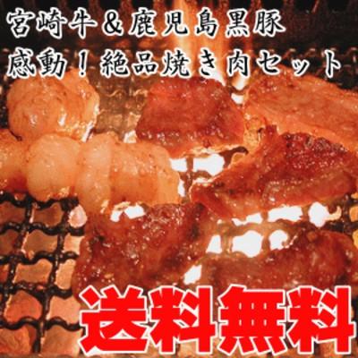 【送料無料】宮崎牛&黒豚&都城どり贅沢焼き肉セット800g(3人前~4人前)ちょ~~~~美味しいぃっ~(^0^)店長が夢見た日本一美味