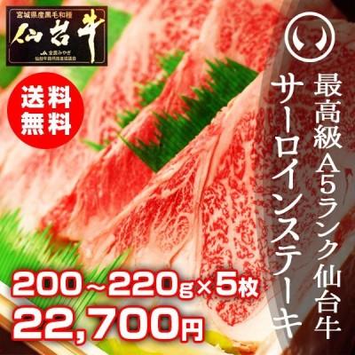 肉 和牛 牛肉 ステーキ肉 最高級A5ランク 仙台牛サーロインステーキ 200〜220g×5枚 ステーキの焼き方レシピ付 お中元 お歳暮