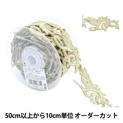 【数量5から】 手芸ブレード 『アイロン接着メタリックブレード 金 幅約4.6cm GY-110-3』
