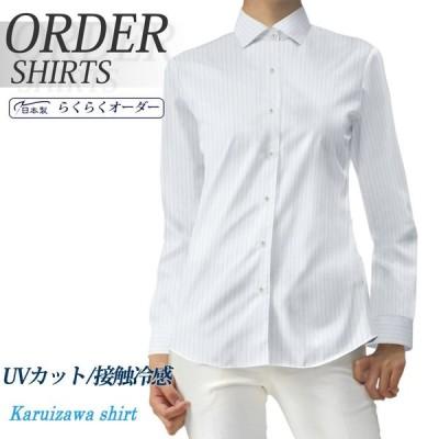 レディースシャツ らくらくオーダー 形態安定 軽井沢シャツ Y30KZAB98