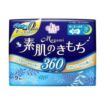 【あわせ買い2999円以上で送料無料】エリス Megami 素肌のきもち 特に多い夜用 360 羽つき 9枚入