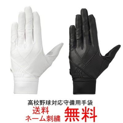 ミズノ(mizuno) グローバルエリート 高校野球対応 守備用手袋 1EJED240(左手) 1EJED241(右手) メール便なら送料無料 野球用品