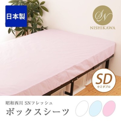 SNフレッシュ加工ボックスシーツ SD セミダブルサイズ 昭和西川 マットレスシーツ ピンク ブルー ホワイト