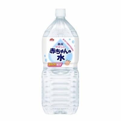 森永 やさしい赤ちゃんの水(2L*6本入)[ベビー 水]