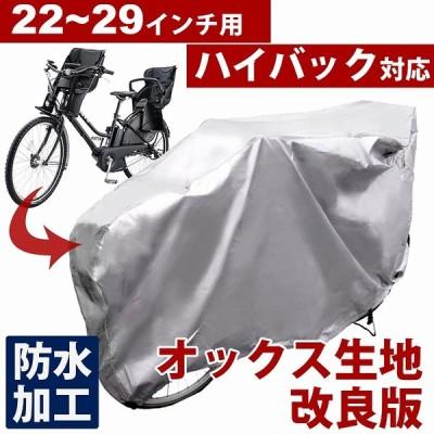 自転車カバー 防水 子供乗せ 後ろ 前 飛ばない 丈夫 雨 風邪 粉塵 汚れ 防止 カバー 大型 大きめ