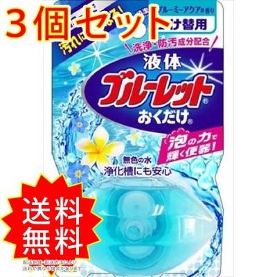 3個セット 液体ブルーレットおくだけ つけ替用 清潔なブルーミーアクアの香り 小林製薬 芳香剤 タンク まとめ買い 通常送料無料