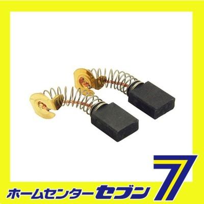 カーボンブラシ CR-7 藤原産業 [電動工具 電動パーツ類 カーボンブラシ]