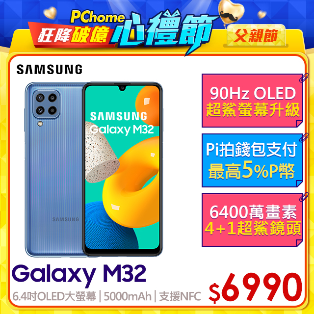 SAMSUNG Galaxy M32(6G/128G)-超鯊藍