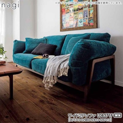L08571F 冨士ファニチア (富士ファニチャー) 受注生産品 nagi ワイド2Pソファ 国産 開梱設置・  2人掛けソファー