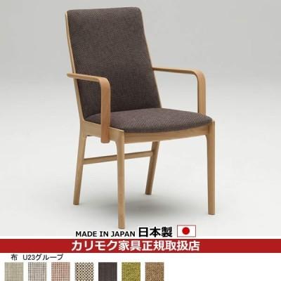 カリモク ダイニングチェア/ CU41モデル 平織布張 肘付食堂椅子 (COM オークD・G・S/U23グループ)  CU4130-U23