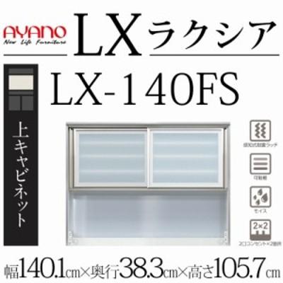綾野製作所 LX ラクシア LX-140FS 上キャビネット 【幅140.1×奥行38.3×高さ105
