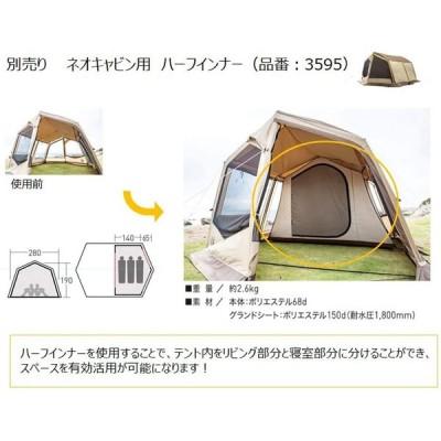 ogawa(オガワ) テント シェルター型 ネオキャビン 6人用 3393