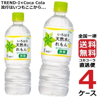 い・ろ・は・す いろはす 天然水にれもん 555ml PET ペットボトル 4ケース × 24本 合計 96本 送料無料 コカコーラ 社直送 最安挑戦