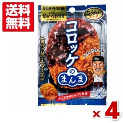 味覚糖 Sozaiのまんま コロッケのまんま 二度づけ禁止ソース 4袋入(メール便全国送料無料)(ポイント消化)