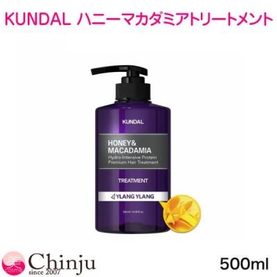 クンダル ハニー&マカダミヤ トリートメント 500ml KUNDAL ヘアリンス ヘアケア 韓国コスメ H&M