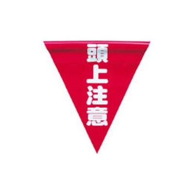 安全表示旗(ファスナータイプ) ユタカメイク AF-1327