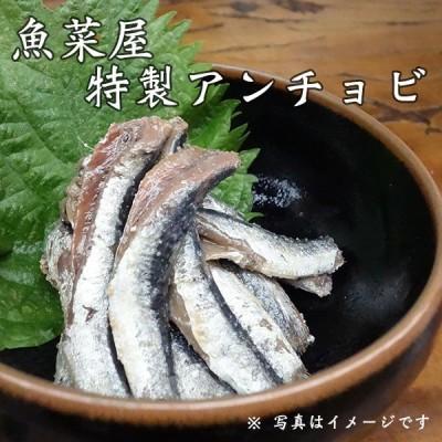 【魚菜屋 特製!】アンチョビ 300g [ 朝どれイワシ使用 ](業務用サイズ)