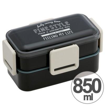 お弁当箱 ファインスタイル ふわっと弁当箱 2段 850ml  ( ランチボックス ドーム型 食洗機対応 )