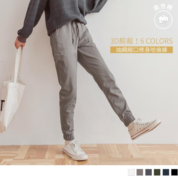 3D剪裁!高含棉腰鬆緊抽繩修身縮口哈倫褲