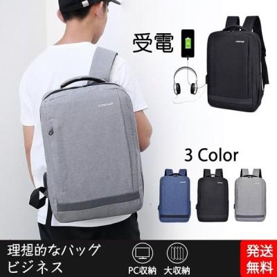 パソコンバッグ Usb充電 軽量 バックパック リュック メンズ パソコンバッグ ビジネスリュック メンズ ビジネスバッグ AM